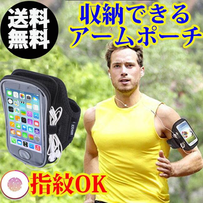 ランニング アームポーチ スマホ アームバンド アームホルダー iPhone8 8Plus iPhone7 7Plus 6s Plus SE HUAWEI P10 Plus 指紋認証対応