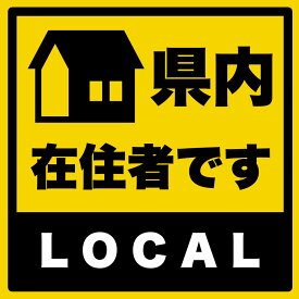 県内在住 マグネット ステッカー 車 取り外し可能 磁石【8/12前後入荷】