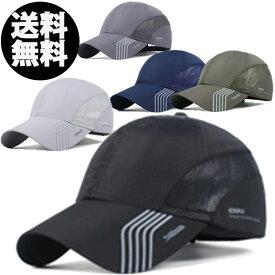 ランニング キャップ メッシュ メンズ レディース 帽子 速乾 軽量 スポーツ 夏