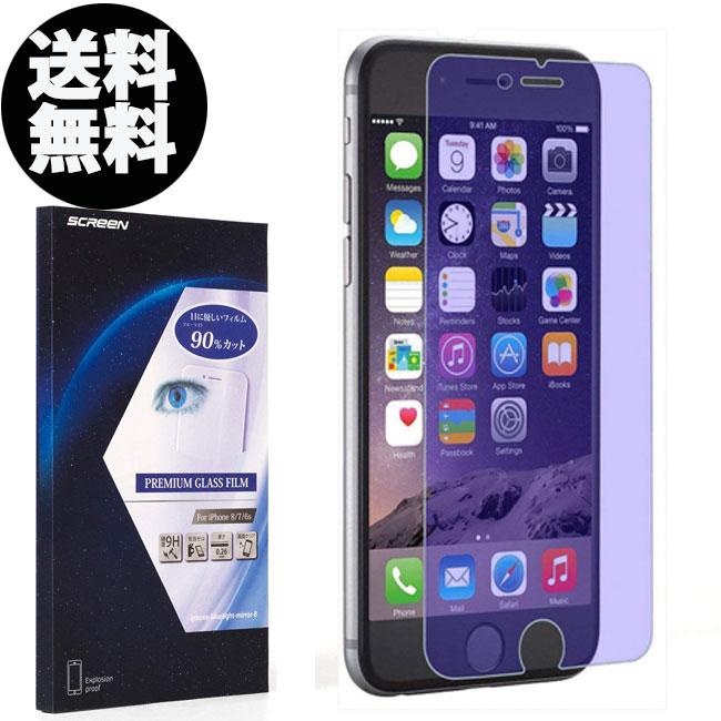 ブルーライトカット 90% 液晶保護フィルム 強化ガラス iPhoneXS iPhoneXR iPhoneSE iPhone8 iPhone8Plus iPhone7 7Plus 5s