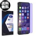 ブルーライトカット 90% 液晶保護フィルム 強化ガラス iPhoneXS iPhone XS MAXiPhoneXR iPhoneSE iPhone8 iPhone8Plus…