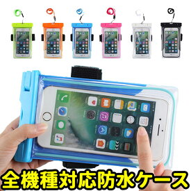 スマホ 防水ケース スマートフォン 入れたまま操作可 waterproof case iPhone Android 全スマートフォン対応 首かけ可