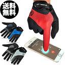 グローブ 手袋 スマートフォン対応 自転車 ランニング ウォーキング アウトドア 登山 トレッキング 釣り タッチパネル対応 メンズ レディース兼用