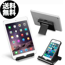 タブレット スタンド スマホ スタンド おりたたみ iPad Air iPad mini Nexus 7 iPhone7 Plus Samsung Galaxy Kindle Nexus メタル おしゃれ