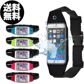 ウェストポーチ 防水 スマホ iPhone AQUOS Xperia 収納可能 入れたまま操作可 ランニング ジョギング 腰袋