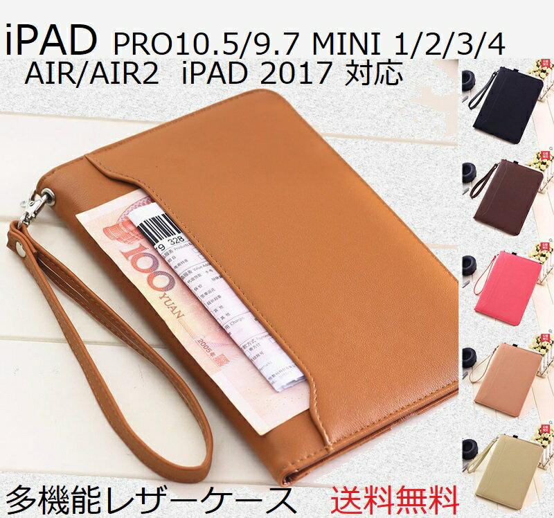 iPad 2017 ケース Pro 10.5 9.7 ケース Air/Air2 mini4 mini 2 3 レザーケース iPad2 3 4 5 おしゃれ アイパッド 革 ミニ エアー プロ ハンド ストラップ スタンド オートスリープ 書類入れ スタイラス ペンホルダー ビジネス ブランド ブラック ブラウン ピンク ベージュ