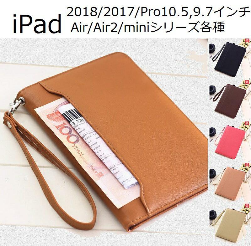iPad 2018 2017 ケース Pro 10.5 9.7 ケース Air/Air2 mini4 mini 2 3 レザーケース iPad2 3 4 5 おしゃれ アイパッド 革 ミニ エアー プロ ハンド ストラップ スタンド オートスリープ 書類入れ スタイラス ペンホルダー ビジネス ブラック ブラウン ピンク ベージュ