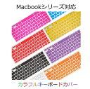 Macbookキーボードカバー 12インチ,Air11/13 ,Pro13/15, Pro Retina 13/15 インチ TOUTCH BAR inch 日本語配列 US英字…