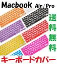 Macbookキーボードカバー 12インチ,Air11/13 ,Pro13/15, Pro Retina 13/15 インチ inch 日本語配列 US英字配列...