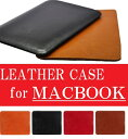 Macbook Air11/13 Pro retina13/15インチ Macbook12 レザー スリーブ カバー マックブック プロ エアー ノートパソコン...