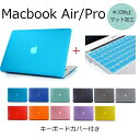 MacBook Air Pro ケース 13 12 11 インチ マットハード型 マックブックエアー マックブックプロ 2016 2017 2018 2019…