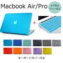 MacBook Air Pro ケース 11 12 13 インチ マットハード型 マックブックエアー マックブックプロ 2016 2017 2018 タッ…