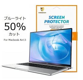 Macbook Air13 インチ 2020 2019 2018 ブルーライトカット フィルム マックブック エアー 紫外線 フィルター ノートパソコン 液晶フィルム ノングレア 目 保護 張り直し可能 気泡防止