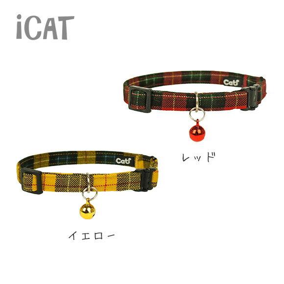 【 猫 首輪 安全 】iCat アイキャット カジュアルカラー ツイルチェック メール便OK【 国産 布製 カラー 軽量 セーフティ 簡単 猫首輪 猫の首輪 猫用首輪 icat i dog 楽天 】【 あす楽 翌日配送 】