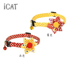 【猫】【首輪】iCatアイキャットラブリーカラー和花付き疋田二越ちりめん。商品画像1。