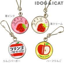 【迷子札】【犬】【猫】iDog&iCatオリジナルネームタグ迷子札フルーツ。商品画像1。