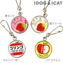 【 迷子札 猫 】IDOG&ICAT オリジナルネームタグ 迷子札 フルーツ メール便OK【 ネームプレート ドッグタグ 名札 鑑札…