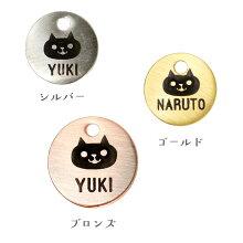 【迷子札】【犬】【猫】iDog&iCatオリジナルメタルネームタグ迷子札くろネコ。シルバー/ゴールド/ブロンズの3カラー