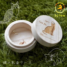 【乳歯】【ケース】bjornビョルン猫の乳歯ケース。商品画像2。