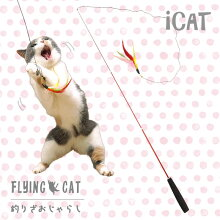 【猫おもちゃ】iCatFLYINGCAT釣りざお猫じゃらしカラフルフェザー[ゆうメール不可]【猫用おもちゃペットグッズねこネコ猫じゃらし釣り竿ねこじゃらし】【猫のおもちゃ】【icatidog】
