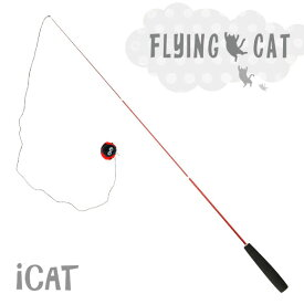 【猫じゃらし 釣竿】 iCat FLYING CAT 釣りざお猫じゃらし てんとう虫ボール 【猫用おもちゃ ペットグッズ ねこ ネコ 猫じゃらし 釣り竿 ねこじゃらし】【 猫のおもちゃ】【icat idog】