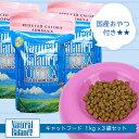 【猫 キャットフード】 ナチュラルバランス Natural Balance ウルトラプレミアムリデュースカロリーフォーミュラ 1kg…