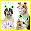 【汚れ防止】【犬】【服】iDogアイドッグiDog&iCatオリジナル変身かぶりものスヌードケロケロかえる。グリーン/オレンジの2カラー