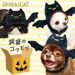 【汚れ防止】【犬】【服】iDog&iCatオリジナル変身かぶりものスヌード洞窟のコウモリ。ブラックのワンカラー