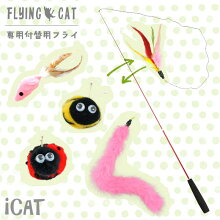【猫】【おもちゃ】【釣り竿】【猫じゃらし】iCatFLYINGCAT釣りざお猫じゃらし付替用フライ