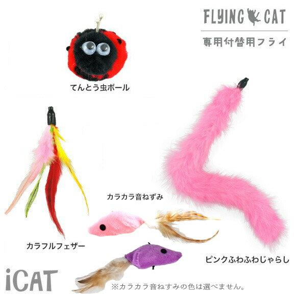 【 猫 おもちゃ 】iCat FLYING CAT 釣りざお猫じゃらし メール便可 付替用フライ【 猫用おもちゃ ペットグッズ ねこ ネコ 猫じゃらし 釣り竿 ねこじゃらし 猫のおもちゃ icat idog 】【 あす楽 翌日配送 】