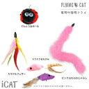 【 猫 おもちゃ 】iCat FLYING CAT 釣りざお猫じゃらし メール便可 付替用フライ【 猫用おもちゃ ペットグッズ ねこ …
