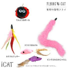 【 猫 おもちゃ 】iCat FLYING CAT 釣りざお猫じゃらし メール便可 付替用フライ メール便OK【 猫用おもちゃ ペットグッズ ねこ ネコ 猫じゃらし 釣り竿 ねこじゃらし 猫のおもちゃ icat idog 】【 あす楽 翌日配送 】