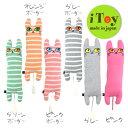 【 猫 おもちゃ 】IDOG&ICAT 国産おもちゃiToy ユキちゃんの仲間たち Mサイズ【 国産 布製 安全 キャットトイ 猫のお…