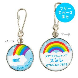 iDog&iCat姓名标签彩虹