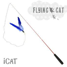 【猫 おもちゃ】 iCat FLYING CAT 釣りざお猫じゃらし 青い羽根【あす楽対応 翌日配送】 【猫用おもちゃ ペットグッズ ねこ ネコ 猫じゃらし ねこじゃらし 釣り竿 釣竿】【プチプラおもちゃ 猫のおもちゃ】【icat i dog】