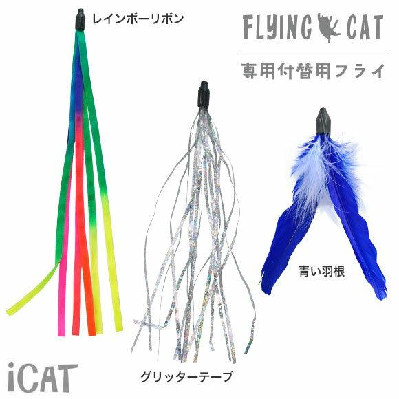 【 猫 おもちゃ 】iCat FLYING CAT 釣りざお猫じゃらし 付替用フライ メール便OK【 猫用おもちゃ ペットグッズ ねこ ネコ 猫じゃらし 釣り竿 プチプラおもちゃ 猫のおもちゃ icat i dog 楽天 】【 あす楽 翌日配送 】