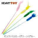【 猫 おもちゃ 】iCat アイキャット 羽つきニャンコじゃらし ロング【 猫用おもちゃ ペットグッズ ねこ ネコ ねずみ …