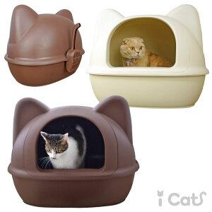 【 猫 トイレ おしゃれ 】iCat アイキャット オリジナル 大きなネコ型トイレット スコップ付【 猫型トイレ 猫トイレ 猫のトイレ 猫用トイレ トイレタリー キャットトイレ ハウス カバー付き