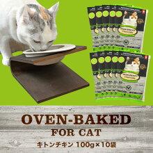 OVENBAKEDオーブンベークドキャットキトンチキン100g×10袋まとめ買いセット。