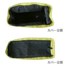 ファスナーで開閉できる通気性抜群のメッシューカバーを使用