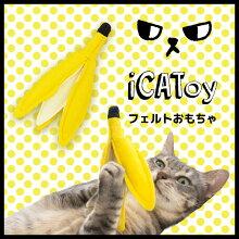 iCaTOYフェルトのケリケリバナナのかわキャットニップ入り。