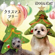 iDog変身かぶりものスヌードクリスマスツリーアイドッグ。