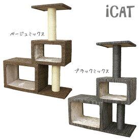【ミニ消臭スプレーはカゴに入れてね】【 猫 キャットタワー 】iCat キャットタワー ダブルボックス アイキャット【 猫用 おもちゃ 猫タワー ネコタワー 据え置き 突っ張り ハンモック キャットスクラッチャー ダンボールポール 麻 icat i 】