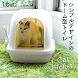 iCatドーム型猫トイレスコップ付きアイキャット。