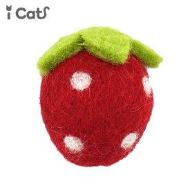 【 猫 おもちゃ 】iCaTOY コロコロフェルトTOY いちご 【 あす楽 翌日配送 】【 猫用おもちゃ ペットグッズ キティ ねこ ネコ 子猫 用品 ボール プチプラおもちゃ 猫のおもちゃ フェルト 】