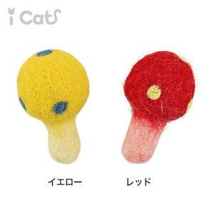 【 猫 おもちゃ 】iCaTOY コロコロフェルトTOY きのこ メール便OK 【 あす楽 翌日配送 】【 猫用おもちゃ ペットグッズ キティ ねこ ネコ 子猫 用品 ボール プチプラおもちゃ 猫のおもちゃ フェ