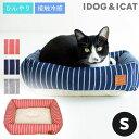 【ミニ消臭スプレーはカゴに入れてね】【 猫 ベッド 】IDOG&ICAT スクエアベッド ストライプ Sサイズ【 あす楽 翌日配…