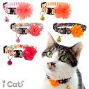 【 猫 首輪 安全 】iCat キティカラー フラワー アイキャット メール便OK【 あす楽 翌日配送 】【 布製 カラー 軽量 …
