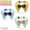 【 猫 首輪 安全 】iCat デザインカラー トライアングル アイキャット メール便OK【 あす楽 翌日配送 】【 布製 カラ…
