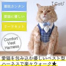 iCat猫用コンフォートハーネスリード付きおすまし襟ギンガムチェックアイドッグ。